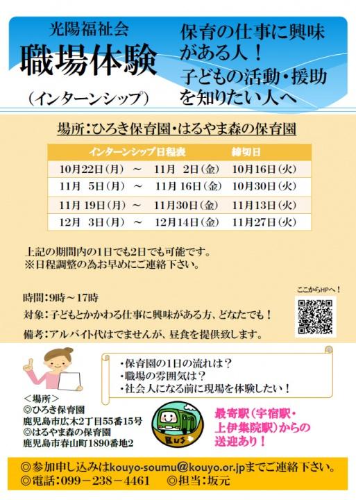 20181018_hoiku