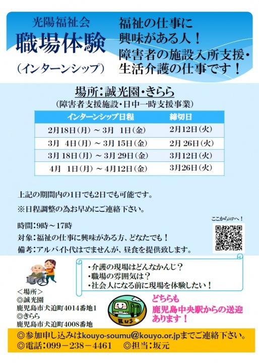 20181018_fukushi