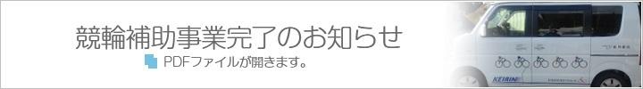 bnr_keirin