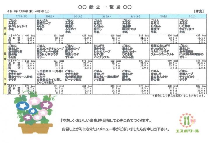 7月28日~誠光園