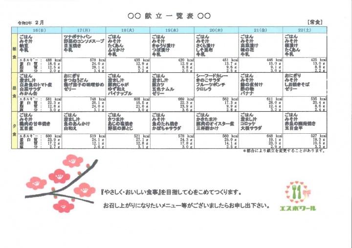 誠光園16日(日)~22日(土)